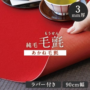 【あかね毛氈】【3mm厚】ラバー付き毛氈 S巾 90cm巾【切売】