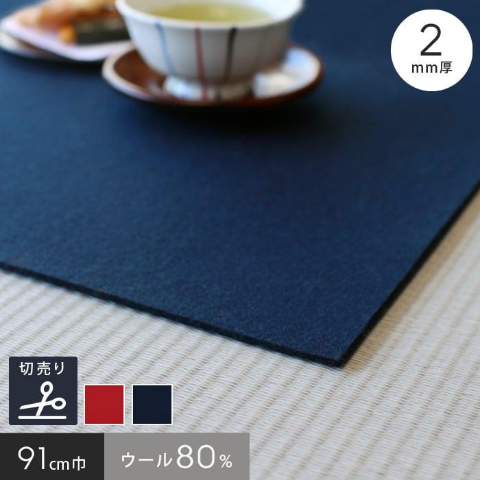 【あかね毛氈】【2mm厚】混紡 91cm巾【切売】