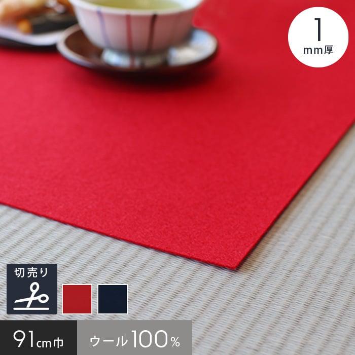 【あかね毛氈】【1mm厚】純毛 梅香 91cm巾【切売】