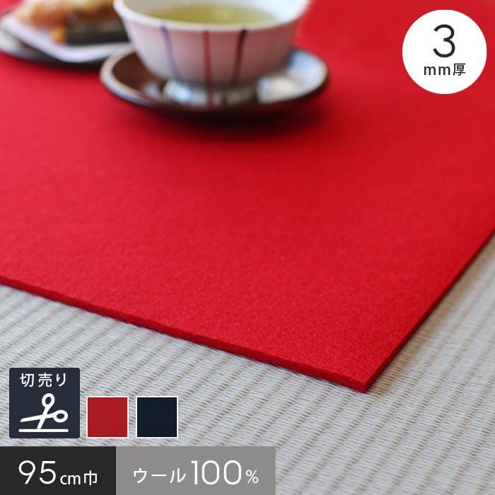 【あかね毛氈】【3mm厚】純毛 松風 95cm巾【切売】