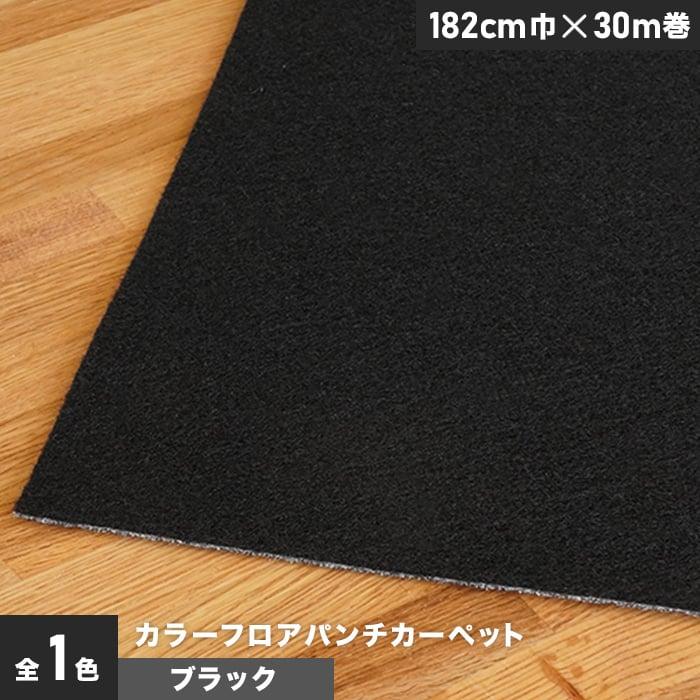 【個人様向け】カラーフロアパンチカーペット 182cm巾×30m巻【ブラック】【1本売】