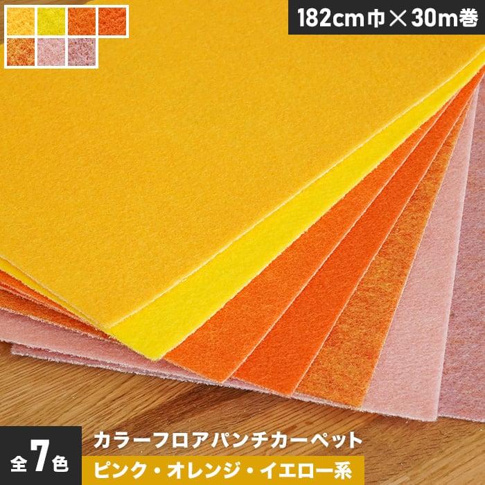 【個人様向け】カラーフロアパンチカーペット 182cm巾×30m巻【ピンク・オレンジ・イエロー系】【1本売】