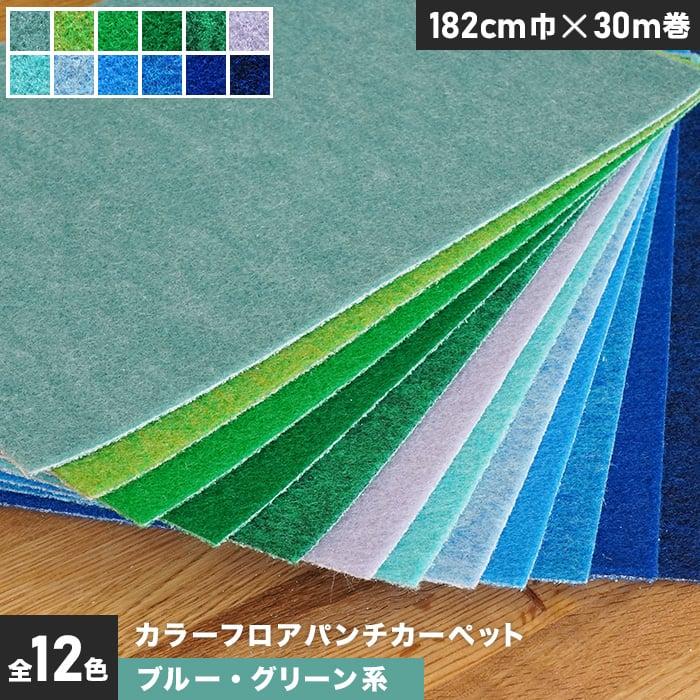 【個人様向け】カラーフロアパンチカーペット 182cm巾×30m巻【ブルー・グリーン系】【1本売】