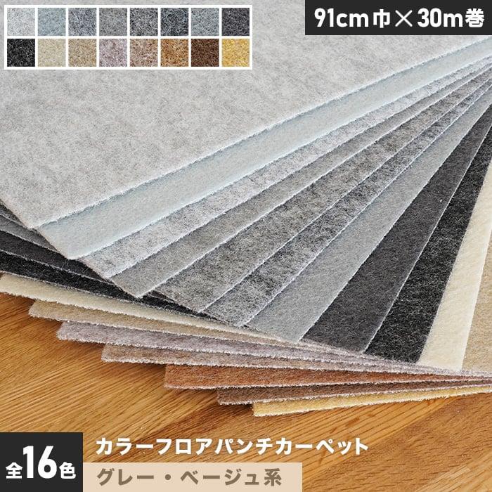 カラーフロアパンチカーペット 91cm巾×30m巻【グレー・ベージュ系】【1本売】