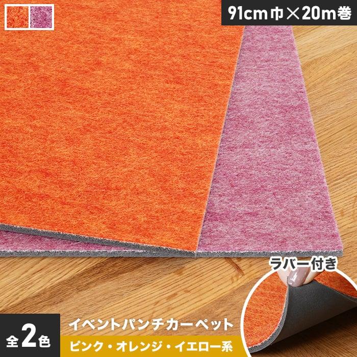 イベントパンチカーペット ラバー付き 91cm巾×20m巻【ピンク・オレンジ・イエロー系】【1本売】