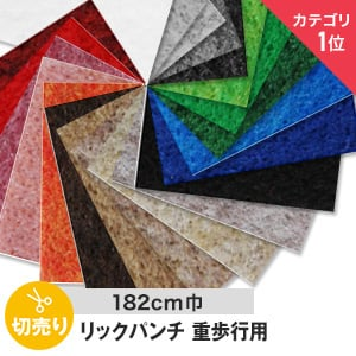リックパンチ 182cm巾【切売】