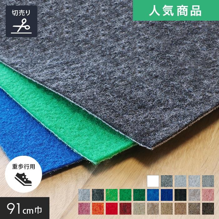 リックパンチ 91cm巾【切売】