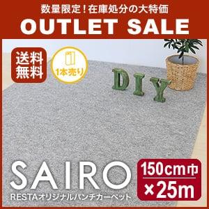 数量限定!激安アウトレットパンチカーペット SAIRO 150cm巾×25m 【1本売り】 グレー