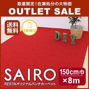 数量限定!激安アウトレットパンチカーペット SAIRO 巾150cm×8m  スカーレット