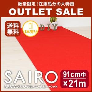 数量限定!激安アウトレットパンチカーペット SAIRO 91cm×21m【1本売り】 レッド