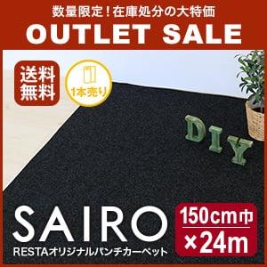 数量限定!激安アウトレットパンチカーペット SAIRO 150cm巾×24m 【1本売り】 チャコール