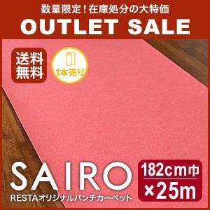 数量限定!激安アウトレットパンチカーペット SAIRO 182cm巾×25m 【1本売り】 ピンク