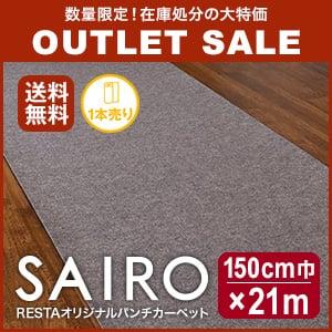 数量限定!激安アウトレットパンチカーペット SAIRO 150cm巾×21m 【1本売り】 ダークグレー