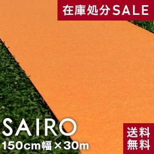 SAIRO 150cm×30m (1本売り) オレンジ
