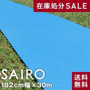 SAIRO 182cm×30m (1本売り) ブルー