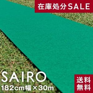 SAIRO 182cm×30m (1本売り) グリーン