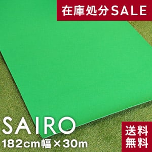 SAIRO 182cm×30m (1本売り) ライトグリーン