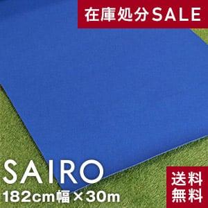 SAIRO 182cm×30m (1本売り) ネイビーブルー
