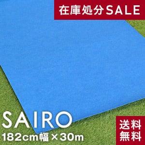 SAIRO 182cm×30m (1本売り) ロイヤルブルー