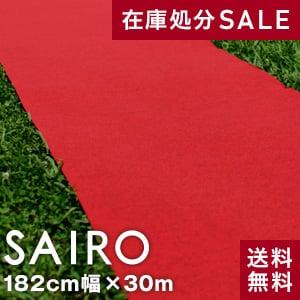 SAIRO 182cm×30m (1本売り) スカーレット
