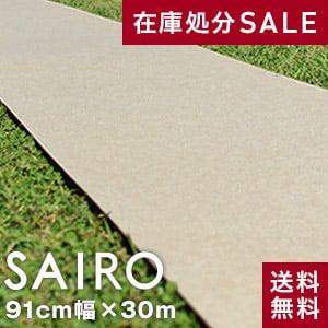 SAIRO 91cm×30m (1本売り) ベージュ