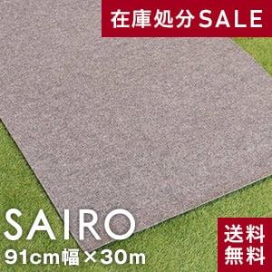 SAIRO 91cm×30m (1本売り) ダークグレー