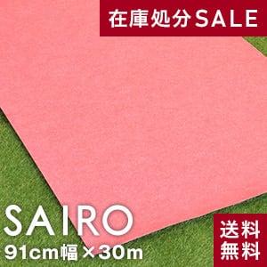 SAIRO 91cm×30m (1本売り) ピンク