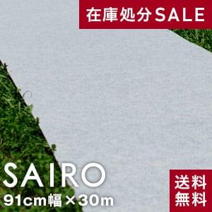 SAIRO 91cm×30m (1本売り) ホワイトグレー