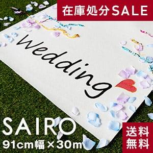 SAIRO 91cm×30m (1本売り) ホワイト