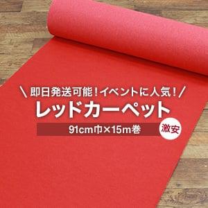 床のDIY ゼットパンチ 91cm巾×15m巻【1本売】 エコタイプ 209(レッド)