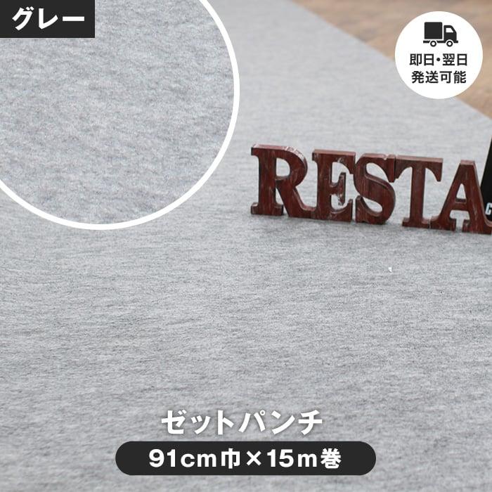 床のDIY ゼットパンチ 91cm巾×15m巻【1本売】 エコタイプ 211(ホワイトグレー)