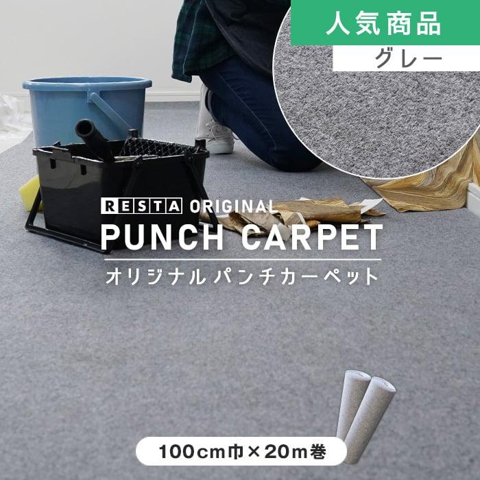 【養生】【パンチカーペット】養生パンチカーペット100cm巾×20m巻 グレーカーペット【1本売り】
