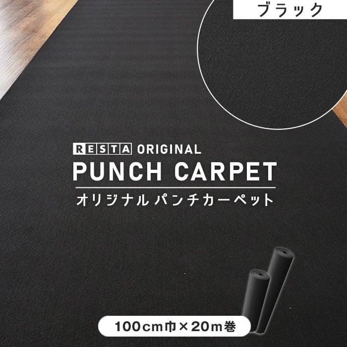 RESTAオリジナルパンチカーペット100cm巾×20m巻 ブラック【1本売り】
