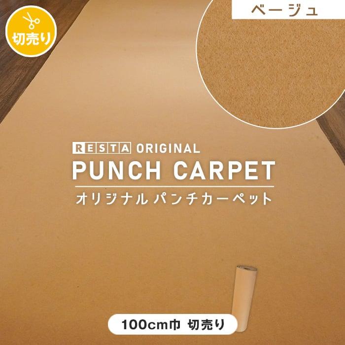 【パンチカーペット】RESTAオリジナルパンチカーペット100cm巾 ベージュ【切売り】