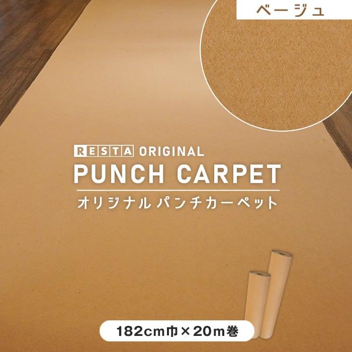RESTAオリジナルパンチカーペット182cm巾×20m巻 ベージュ【1本売り】