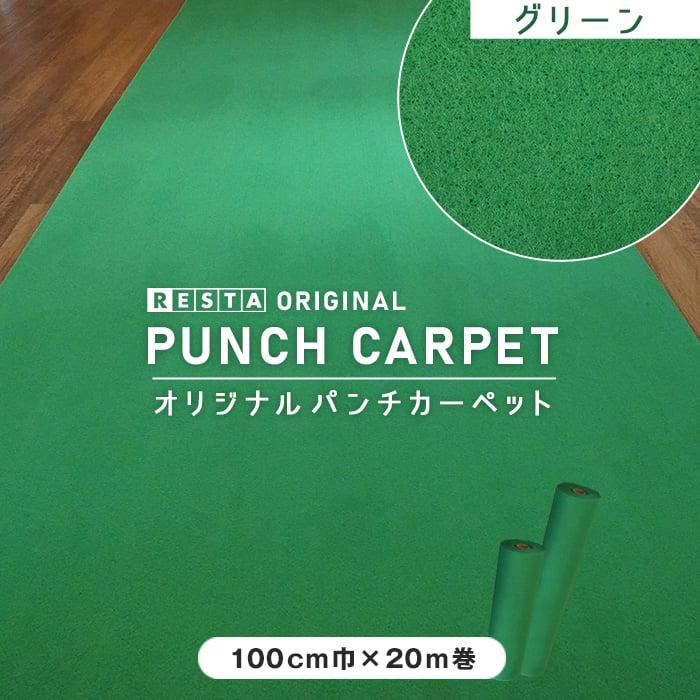 RESTAオリジナルパンチカーペット100cm巾×20m巻 グリーン【1本売り】