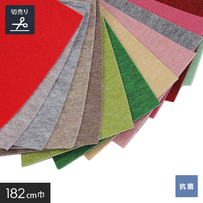 サニーエース 182cm巾【切売】 ポリエステル繊維使用品
