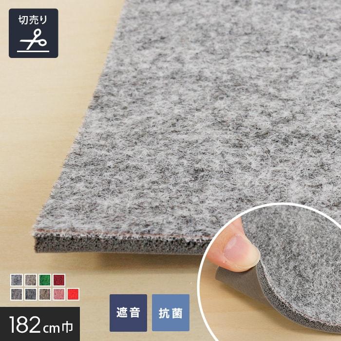 【法人・個人事業主様向け】サニーエースラバー 182cm巾【切売】 ポリエステル繊維使用品