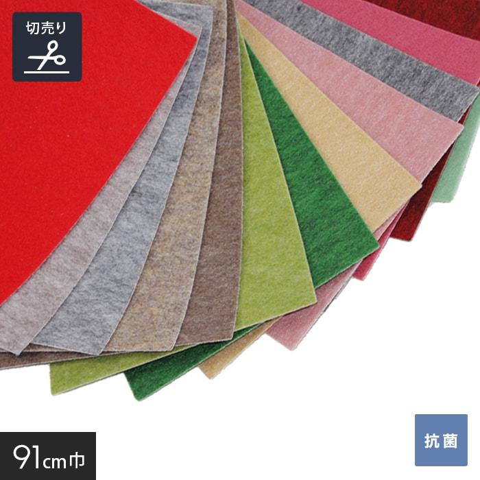 サニーエース 91cm巾【切売】 ポリエステル繊維使用品