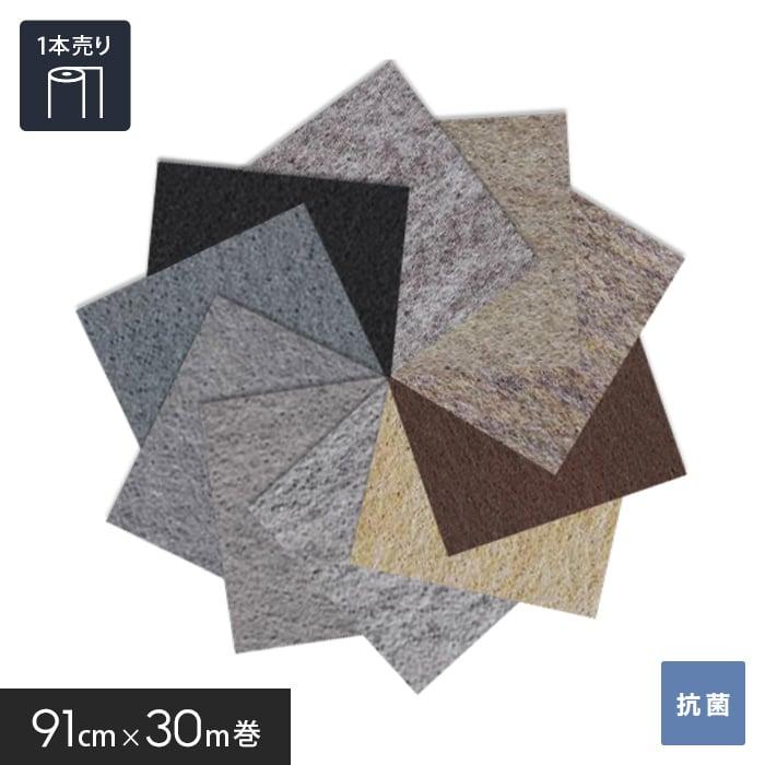 【個人様向け】床のDIY パンチカーペット ゼットパンチ 91cm巾×30m巻【1本売】 グレー・ベージュ・ブラック系