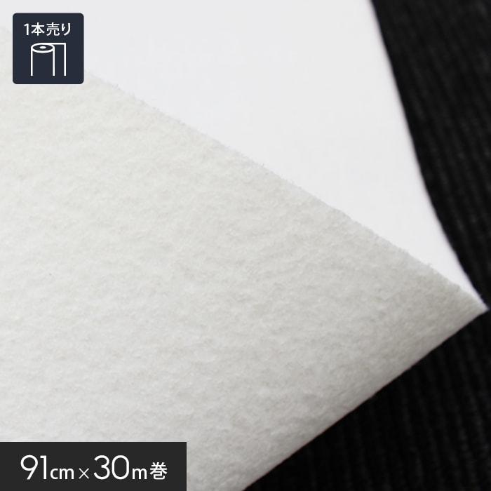 【法人・個人事業主様向け】ゼットパンチ 91cm巾×30m巻【1本売】 ホワイト