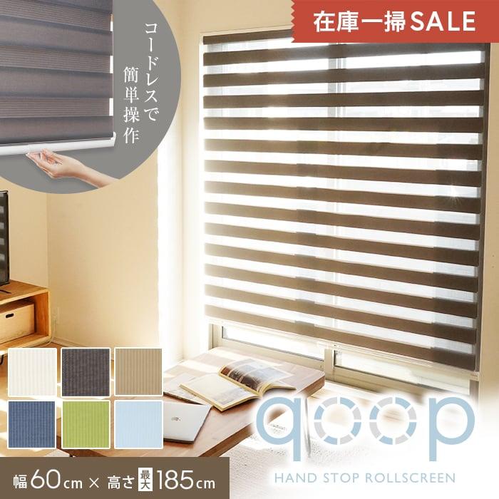 調光ロールスクリーン 【qoop クープ】 RESTAオリジナル フリーストップ コードレス 幅60cm×高さ185cm