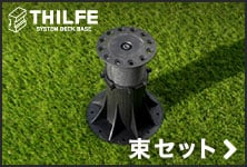 THILFE 束セット