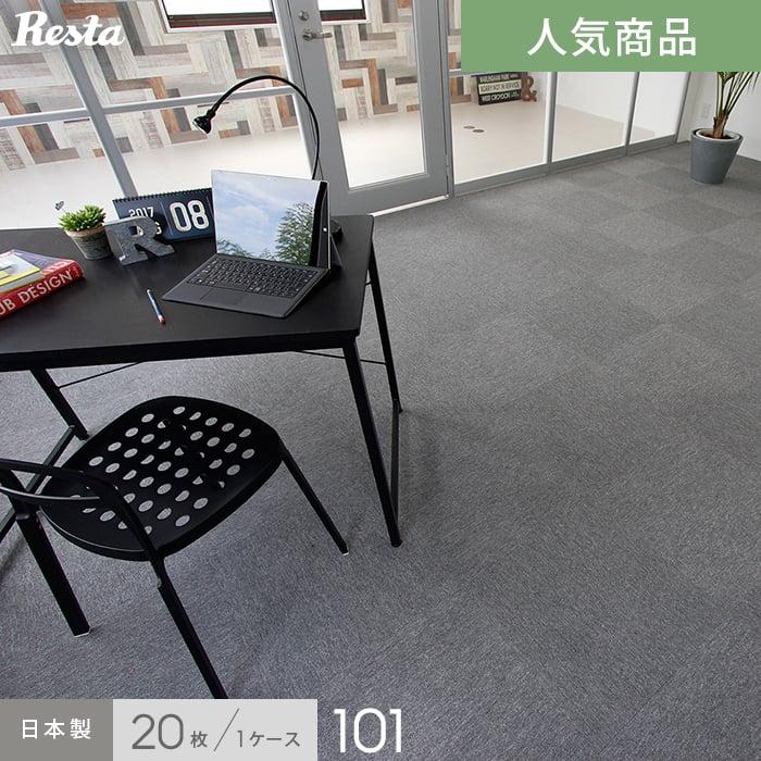 リスタオリジナル 国産タイルカーペット RESTA101 1ケース (20枚入)