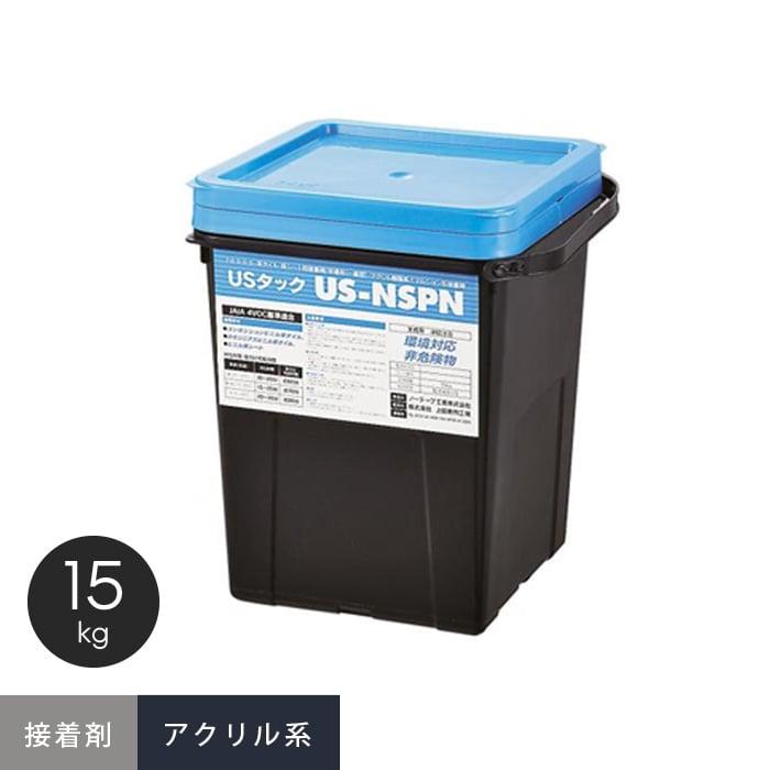 ビニル床用 USタック(アクリル系) 15kg/ペール US-NSPN 15kg