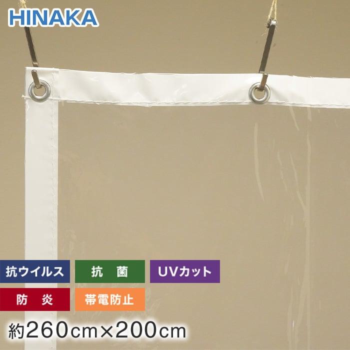 抗ウイルス・抗菌・防炎・帯電防止・UVカット ビニールカーテン 透明 約260cm×200cm