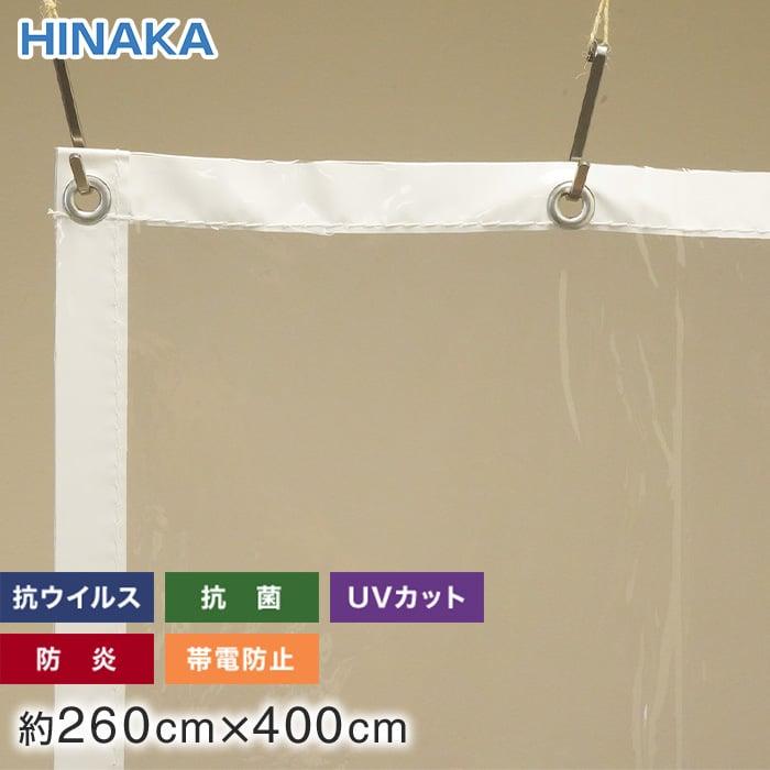 抗ウイルス・抗菌・防炎・帯電防止・UVカット ビニールカーテン 透明 約260cm×400cm
