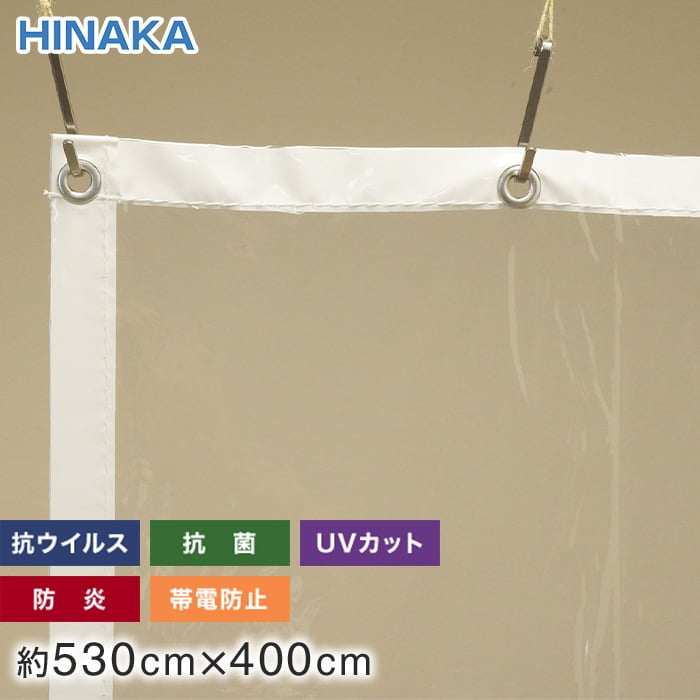 抗ウイルス・抗菌・防炎・帯電防止・UVカット ビニールカーテン 透明 約530cm×400cm
