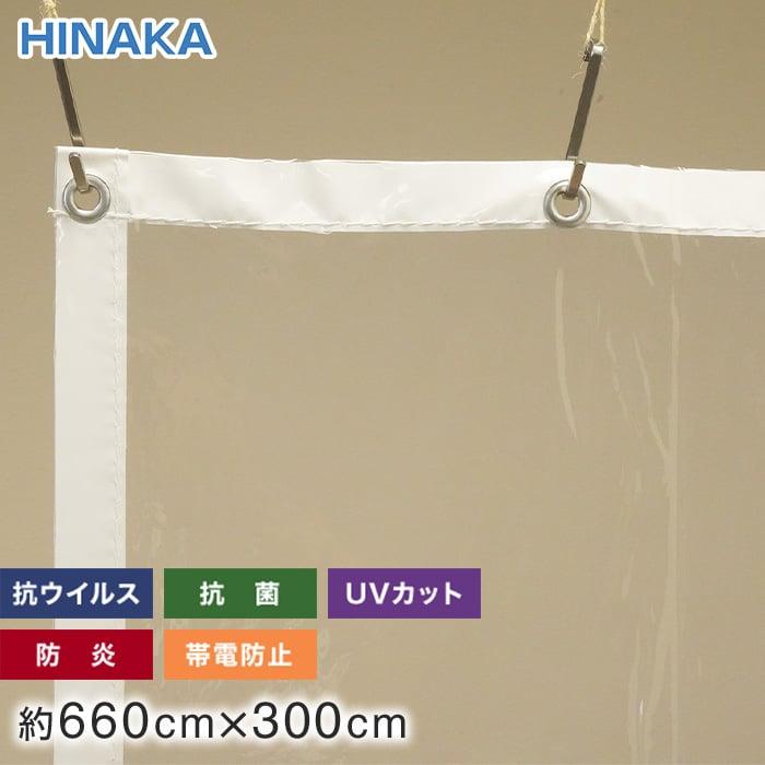 抗ウイルス・抗菌・防炎・帯電防止・UVカット ビニールカーテン 透明 約660cm×300cm