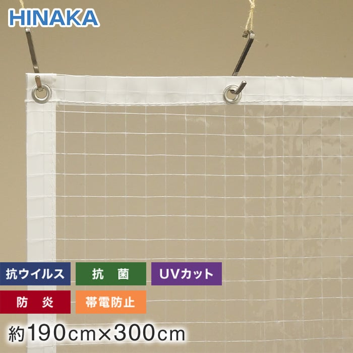 抗ウイルス・抗菌・防炎・帯電防止・UVカット ビニールカーテン 透明糸入り 約190cm×300cm